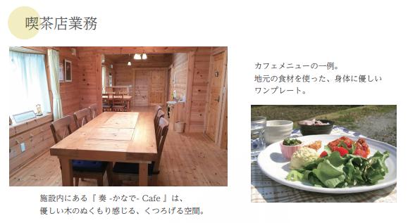 施設内のカフェ『奏(かなで)』。地元の食材を使ったカフェメニュー